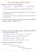 Русский язык 4 кл. Тетрадь для закрепления